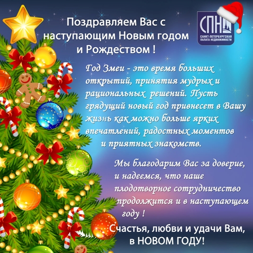 Новогодние поздравления с новым годом вас